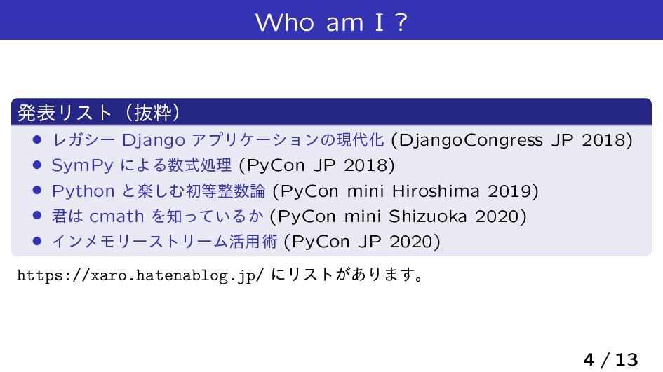Who am I ? ൃදϦετʢൈਮʣ › ϨΨγʔ Django ΞϓϦέʔγϣϯͷݱԽ...
