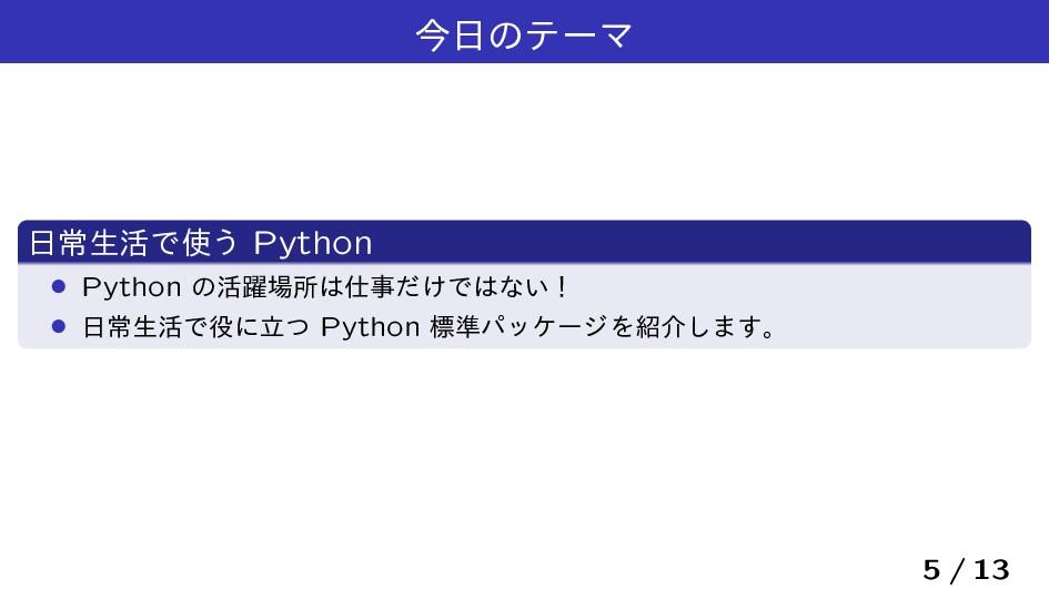 ࠓͷςʔϚ ৗੜ׆Ͱ͏ Python › Python ͷ׆༂ॴ͚ͩͰͳ͍ʂ ...
