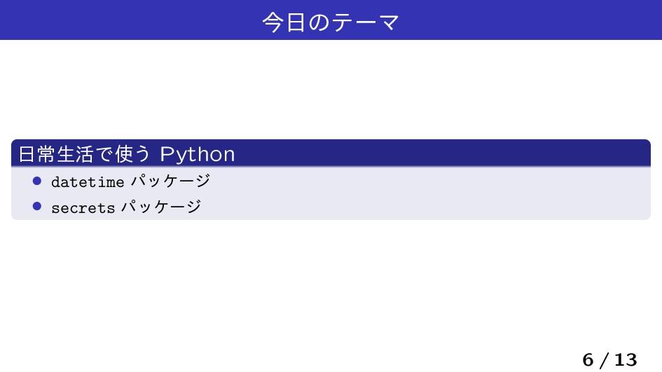 ࠓͷςʔϚ ৗੜ׆Ͱ͏ Python › datetime ύοέʔδ › secret...