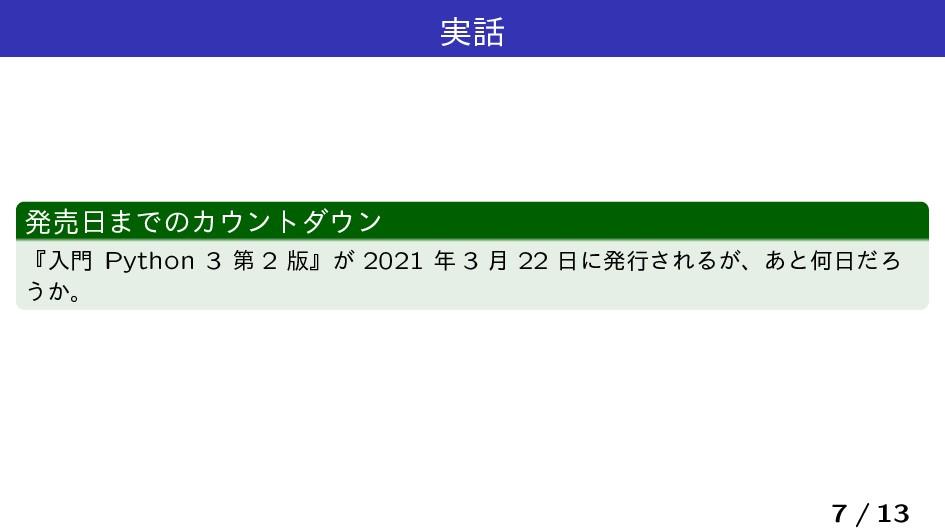 ࣮ ൃച·ͰͷΧϯτμϯ ʰೖ Python 3 ୈ 2 ൛ʱ͕ 2021  3 ...