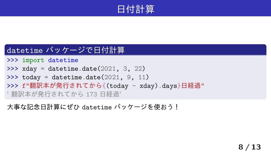 ܭ datetime ύοέʔδͰܭ >>> import datetime >>...