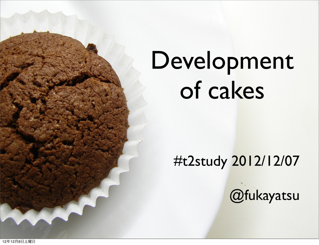 #t2study 2012/12/07 @fukayatsu Development of c...