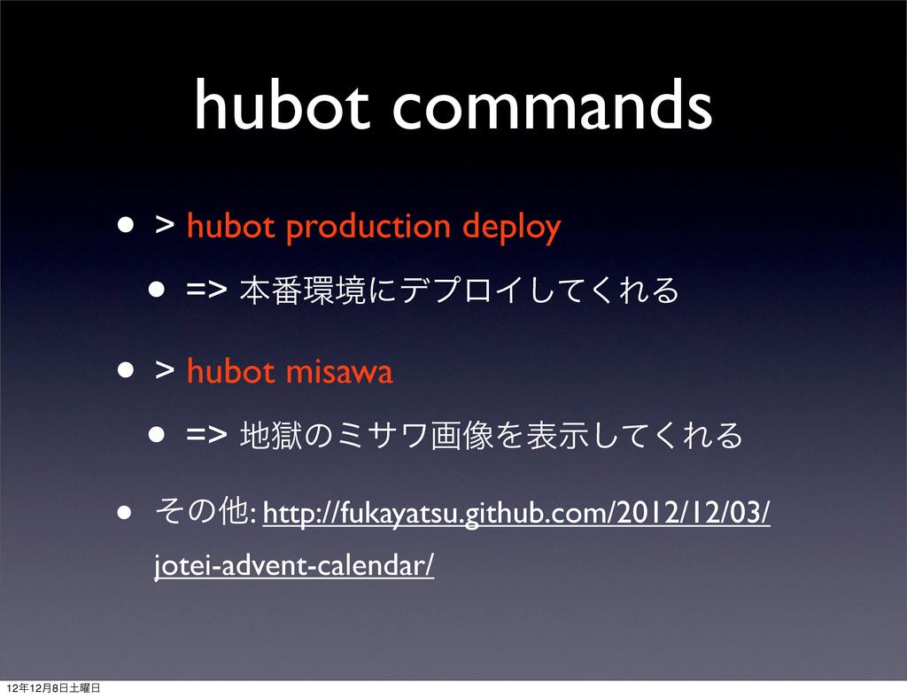 hubot commands • > hubot production deploy • =>...