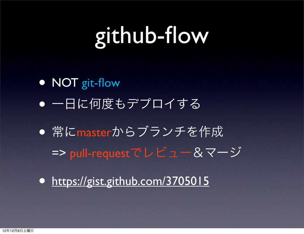 github-flow • NOT git-flow • ҰʹԿσϓϩΠ͢Δ • ৗʹmas...