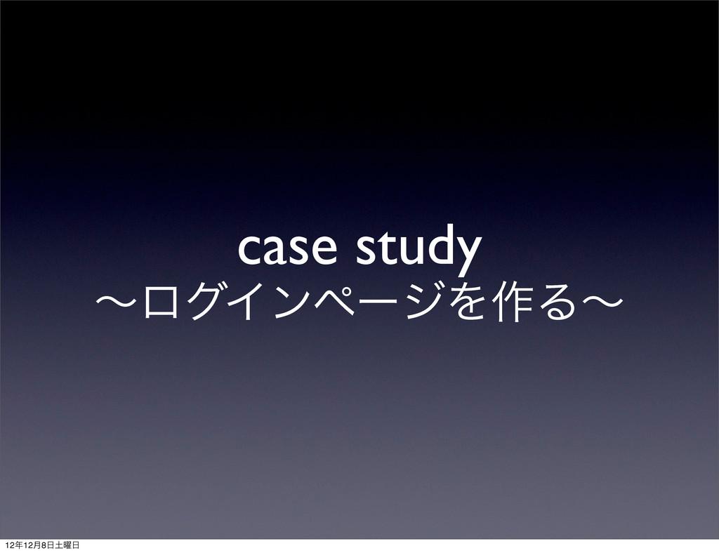 case study ʙϩάΠϯϖʔδΛ࡞Δʙ 1212݄8༵