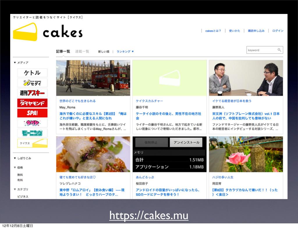 https://cakes.mu 1212݄8༵