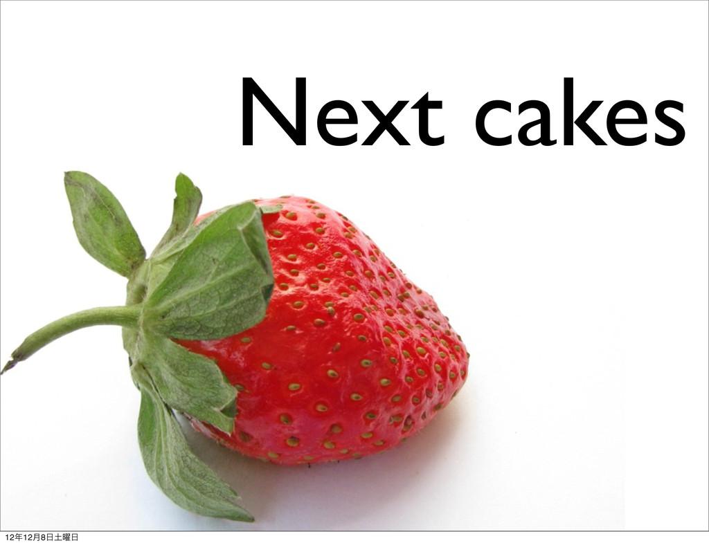 Next cakes 1212݄8༵