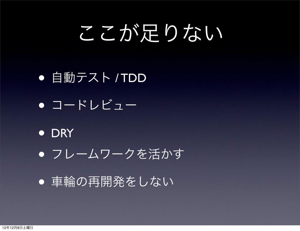 ͕͜͜Γͳ͍ • ࣗಈςετ / TDD • ίʔυϨϏϡʔ • DRY • ϑϨʔϜϫʔΫ...