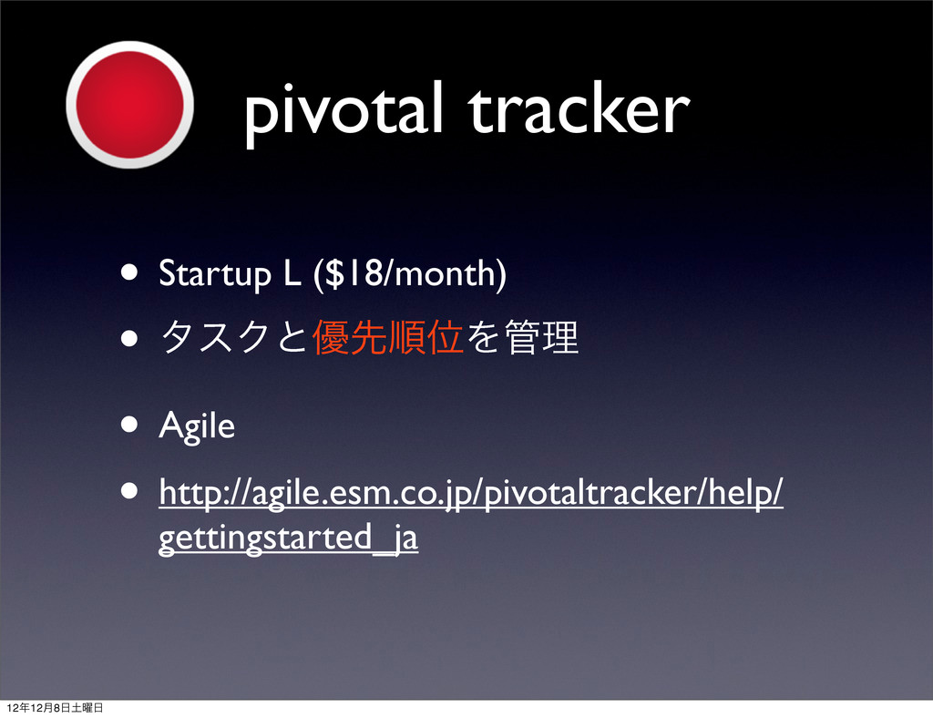 pivotal tracker • Startup L ($18/month) • λεΫͱ༏...