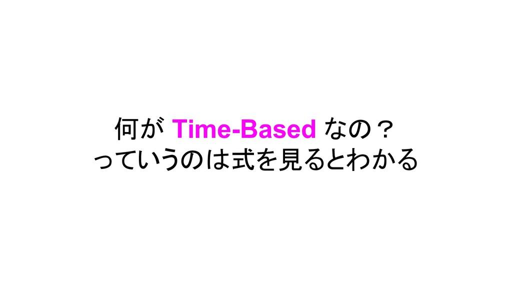 何が Time-Based なの? っていうのは式を見るとわかる