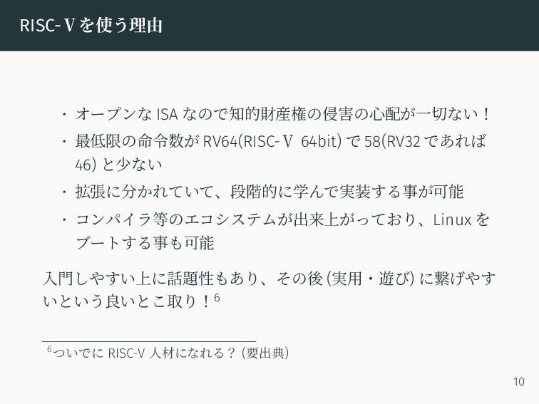 RISC-Ⅴを使う理由 • オープンな ISA なので知的財産権の侵害の心配が一切ない! • ...