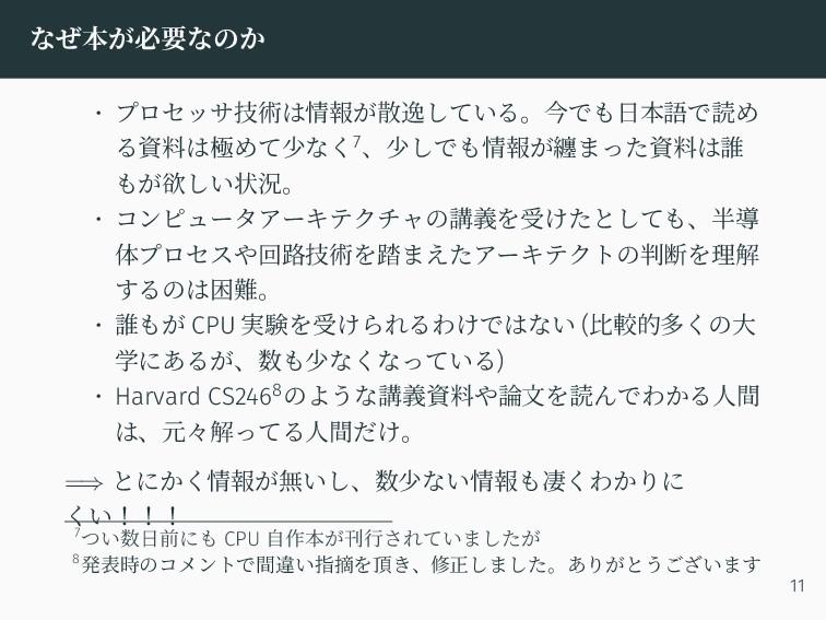なぜ本が必要なのか • プロセッサ技術は情報が散逸している。今でも日本語で読め る資料は極めて...