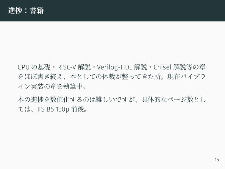 進捗:書籍 CPU の基礎・RISC-V 解説・Verilog-HDL 解説・Chisel 解...