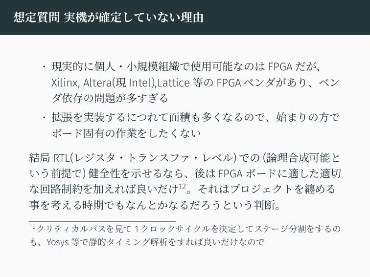 想定質問 実機が確定していない理由 • 現実的に個人・小規模組織で使用可能なのは FPGA だ...