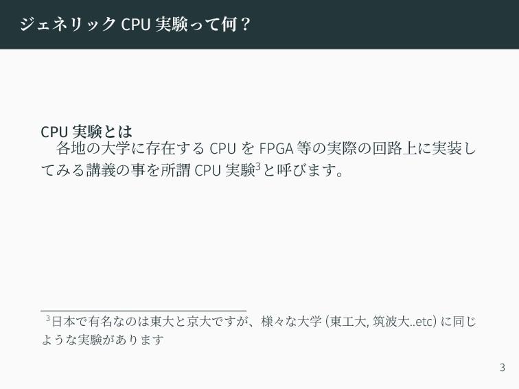 ジェネリック CPU 実験って何? CPU 実験とは  各地の大学に存在する CPU を FP...