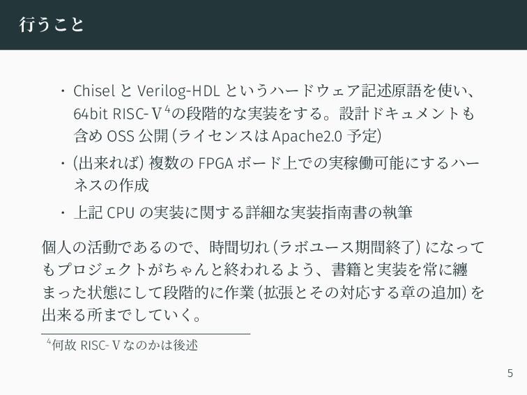 行うこと • Chisel と Verilog-HDL というハードウェア記述原語を使い、 6...