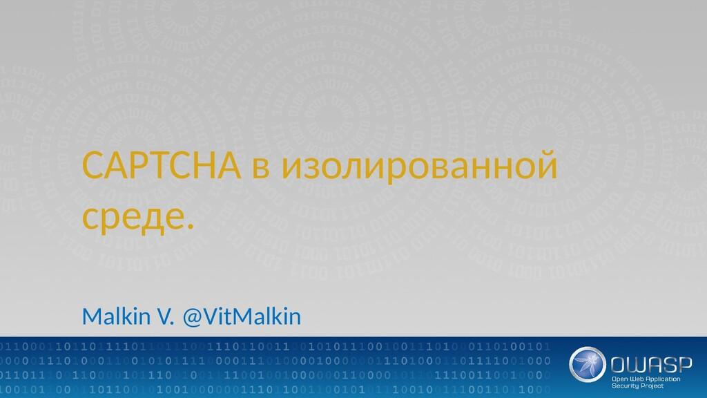 CAPTCHA в изолированной среде. Malkin V. @VitMa...