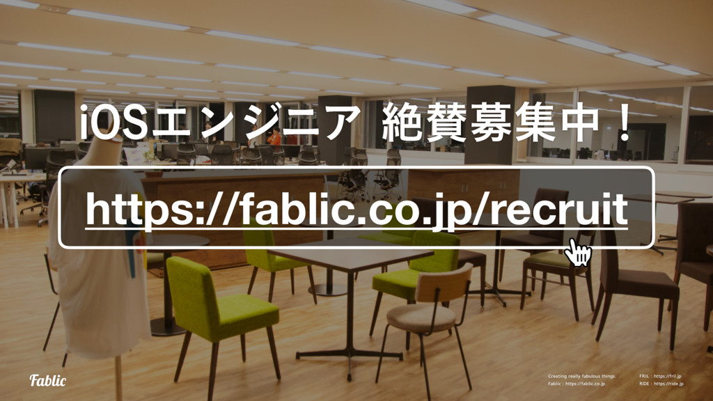 J04ΤϯδχΞઈืूதʂ https://fablic.co.jp/recruit