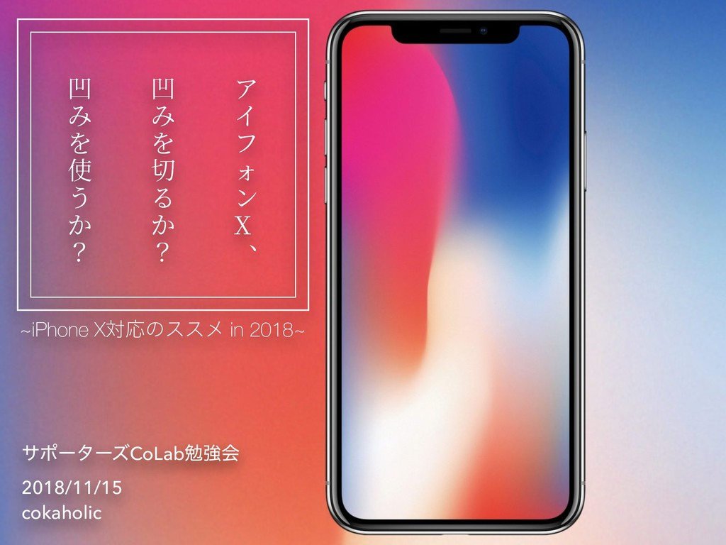 αϙʔλʔζCoLabษڧձ 2018/11/15 cokaholic ~iPhone XରԠ...