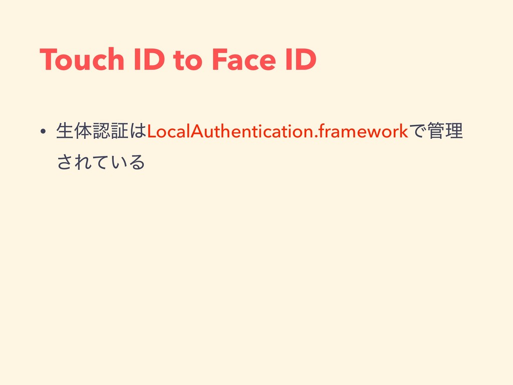 Touch ID to Face ID • ੜମೝূ͸LocalAuthentication....