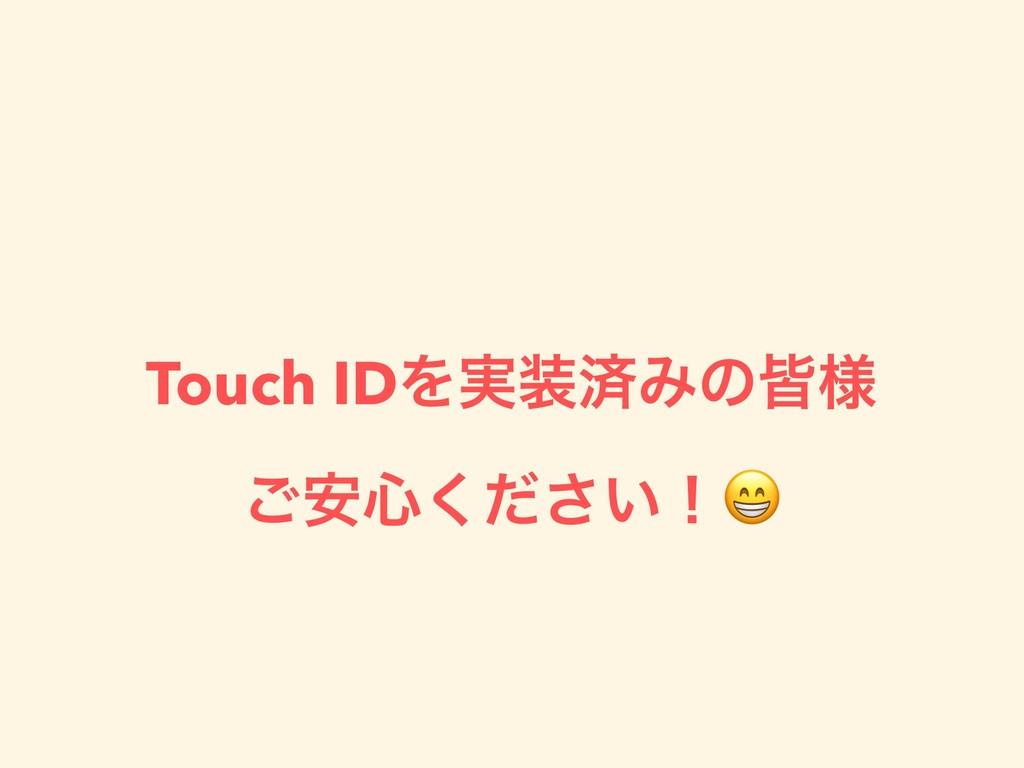 Touch IDΛ࣮ࡁΈͷօ༷ ҆͝৺͍ͩ͘͞ʂ
