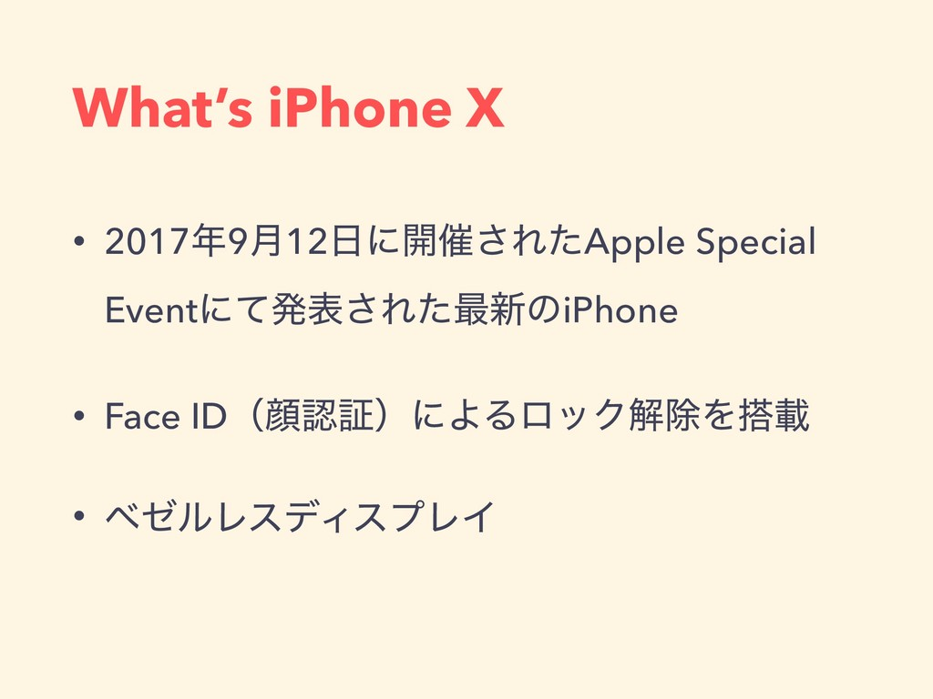 What's iPhone X • 2017೥9݄12೔ʹ։࠵͞ΕͨApple Special...