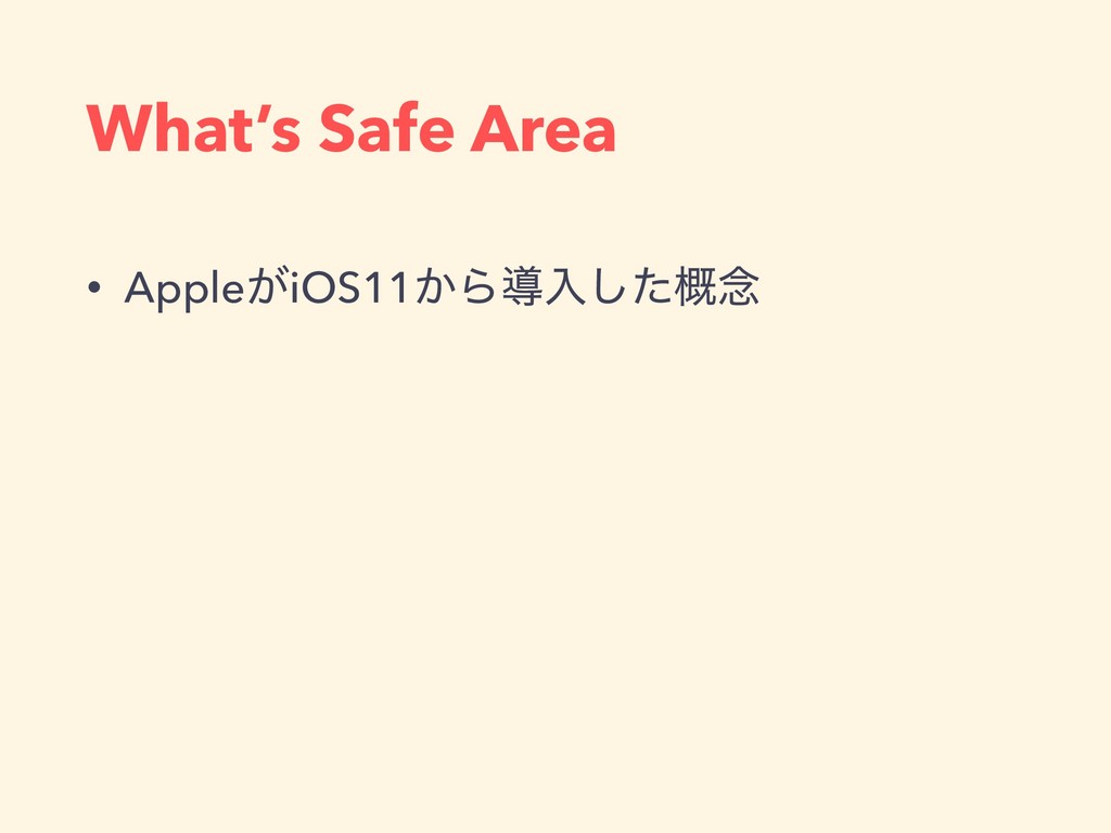 What's Safe Area API Roadmap • Apple͕iOS11͔Βಋೖ͠...