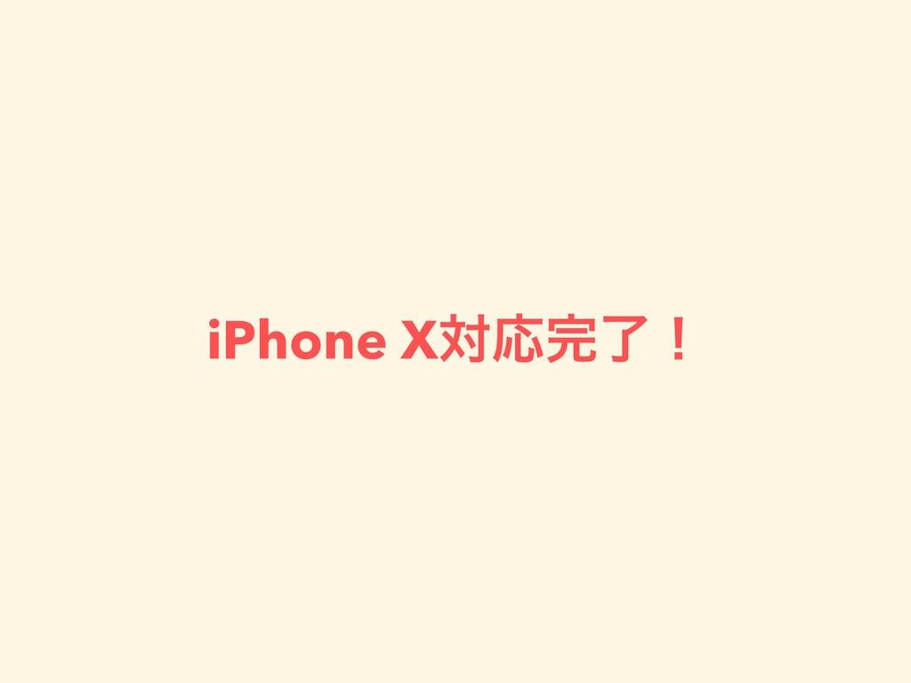 iPhone XରԠྃʂ