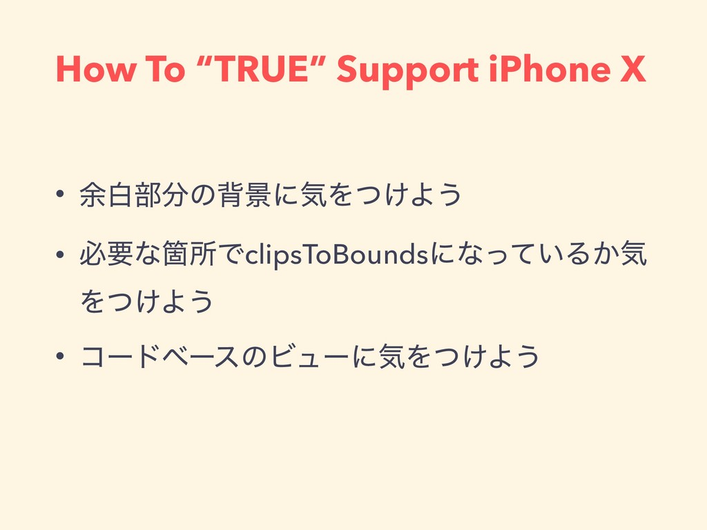 "How To ""TRUE"" Support iPhone X • ༨ന෦෼ͷഎܠʹؾΛ͚ͭΑ͏..."