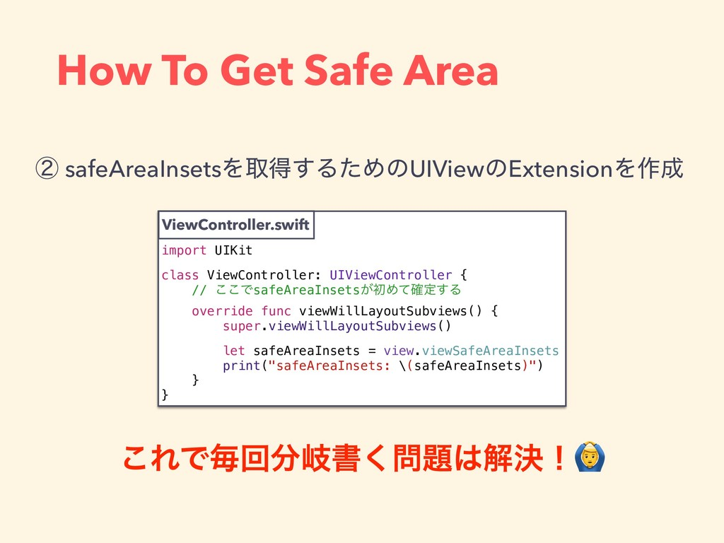 How To Get Safe Area ᶄ safeAreaInsetsΛऔಘ͢ΔͨΊͷUI...