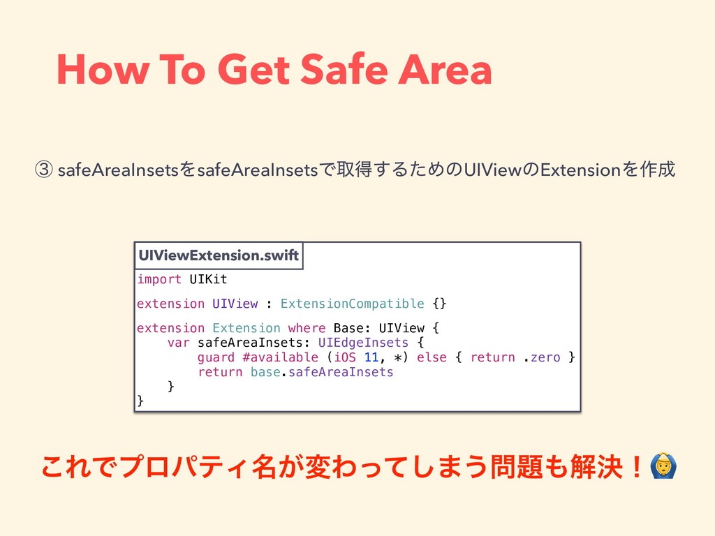 How To Get Safe Area ᶅ safeAreaInsetsΛsafeAreaI...