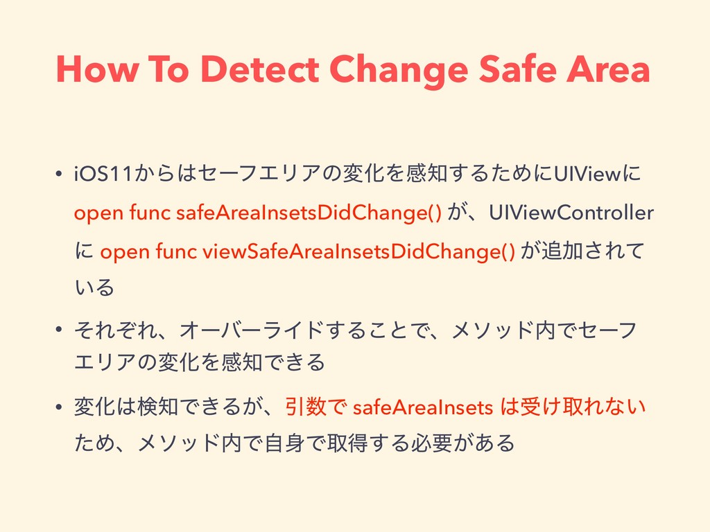 How To Detect Change Safe Area • iOS11͔Β͸ηʔϑΤϦΞ...