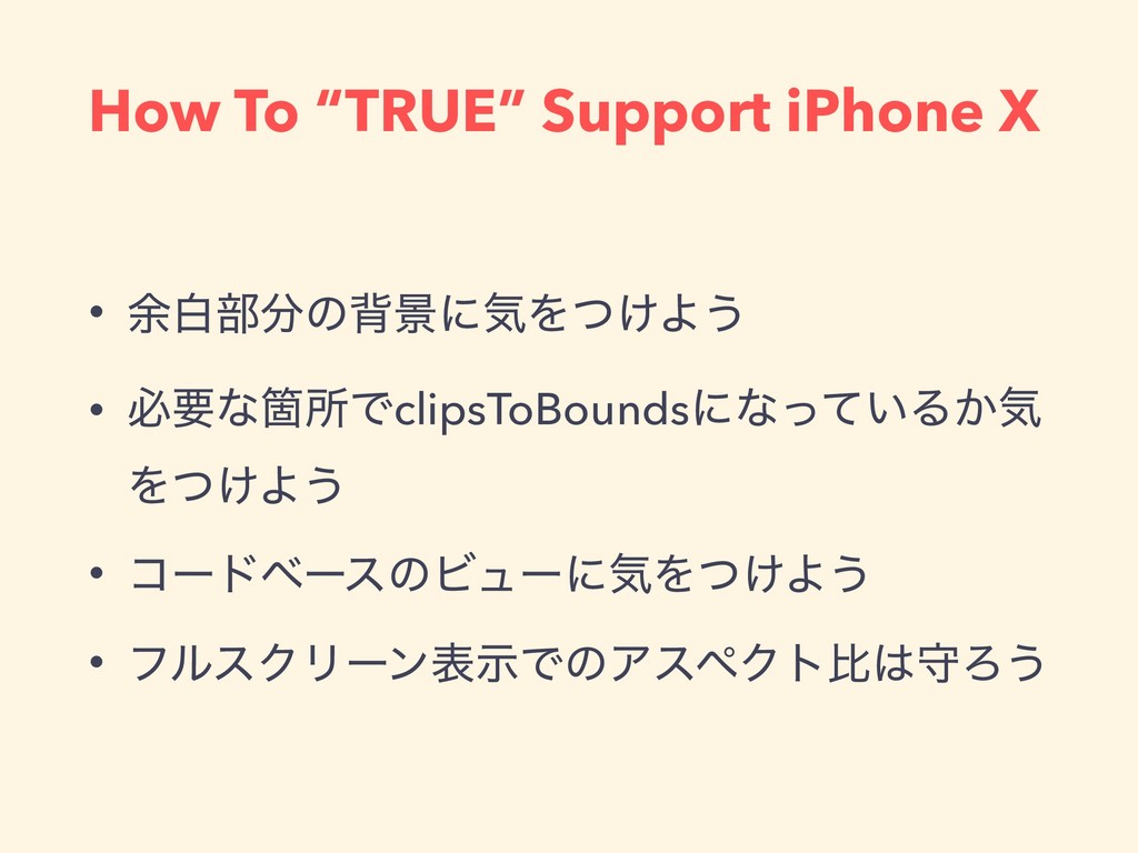 "How To ""TRUE"" Support iPhone X API Roadmap • ༨ന..."