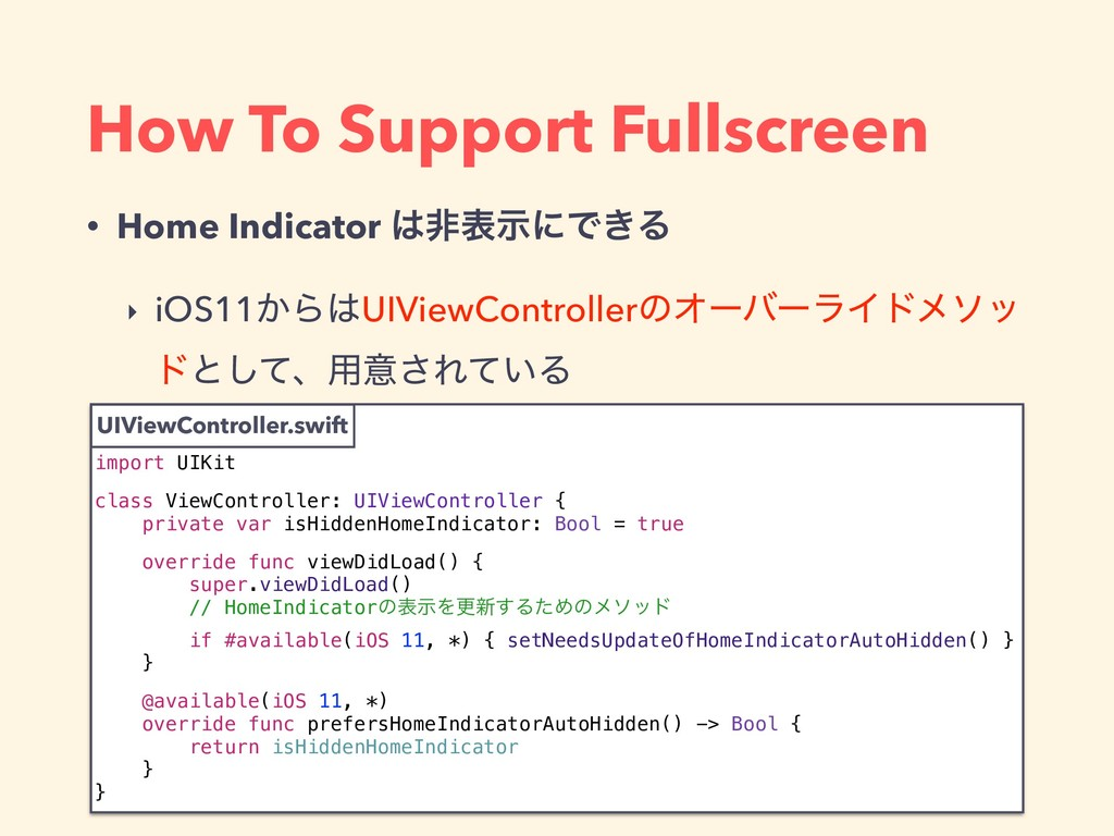 How To Support Fullscreen • Home Indicator ͸ඇදࣔ...