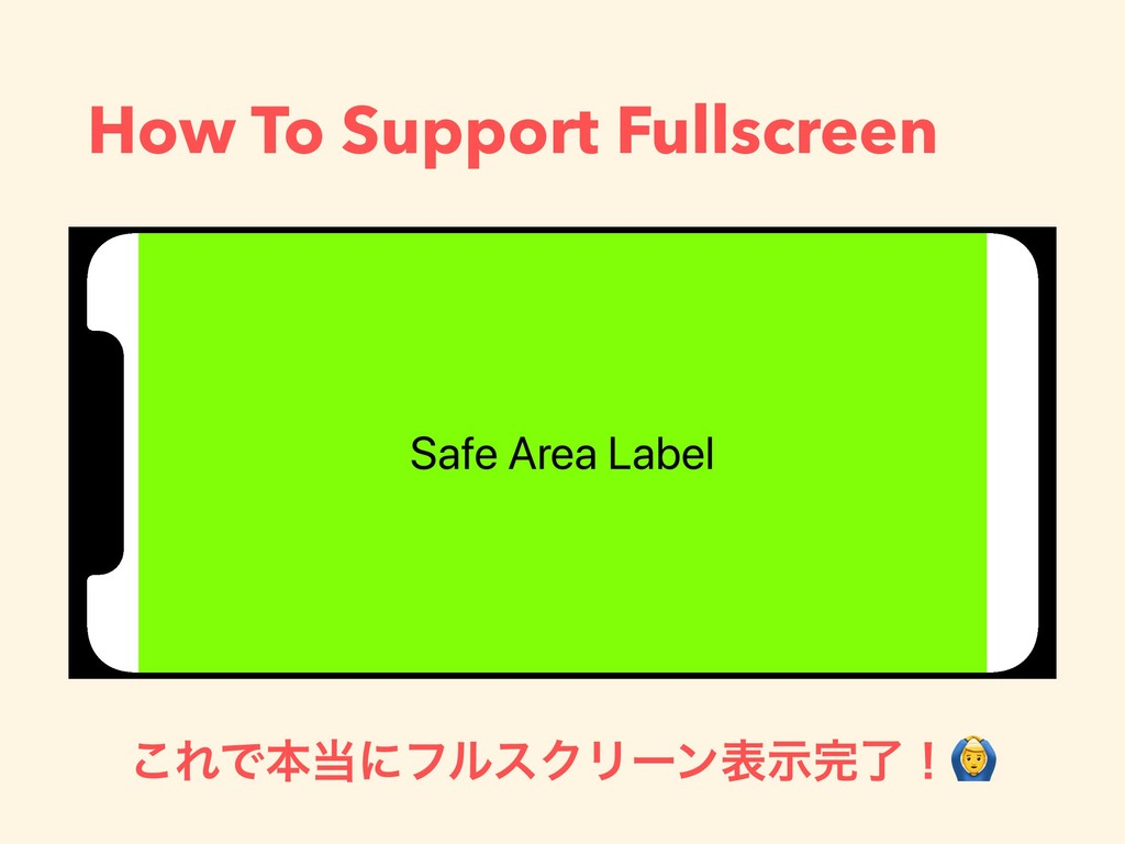 How To Support Fullscreen ͜ΕͰຊ౰ʹϑϧεΫϦʔϯදࣔ׬ྃʂ""
