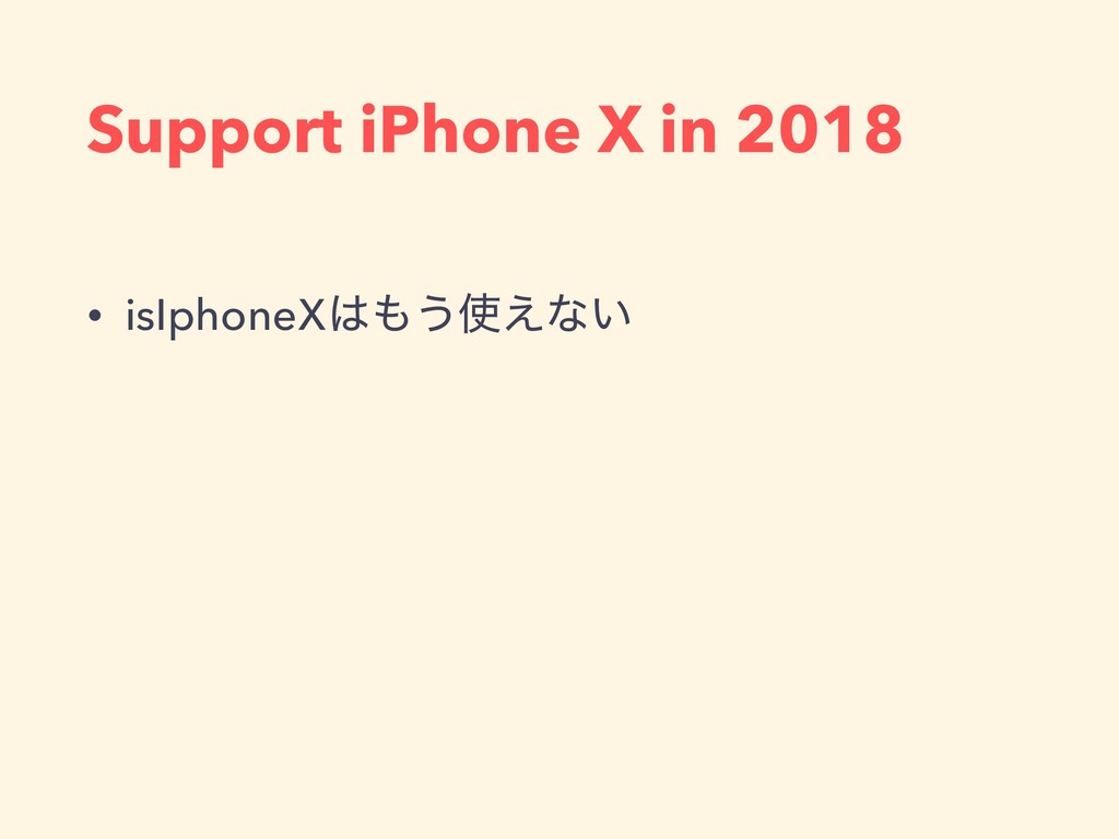 Support iPhone X in 2018 • isIphoneX͸΋͏࢖͑ͳ͍