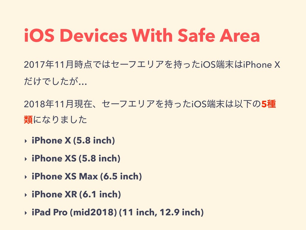 iOS Devices With Safe Area 2017೥11݄࣌఺Ͱ͸ηʔϑΤϦΞΛ࣋...