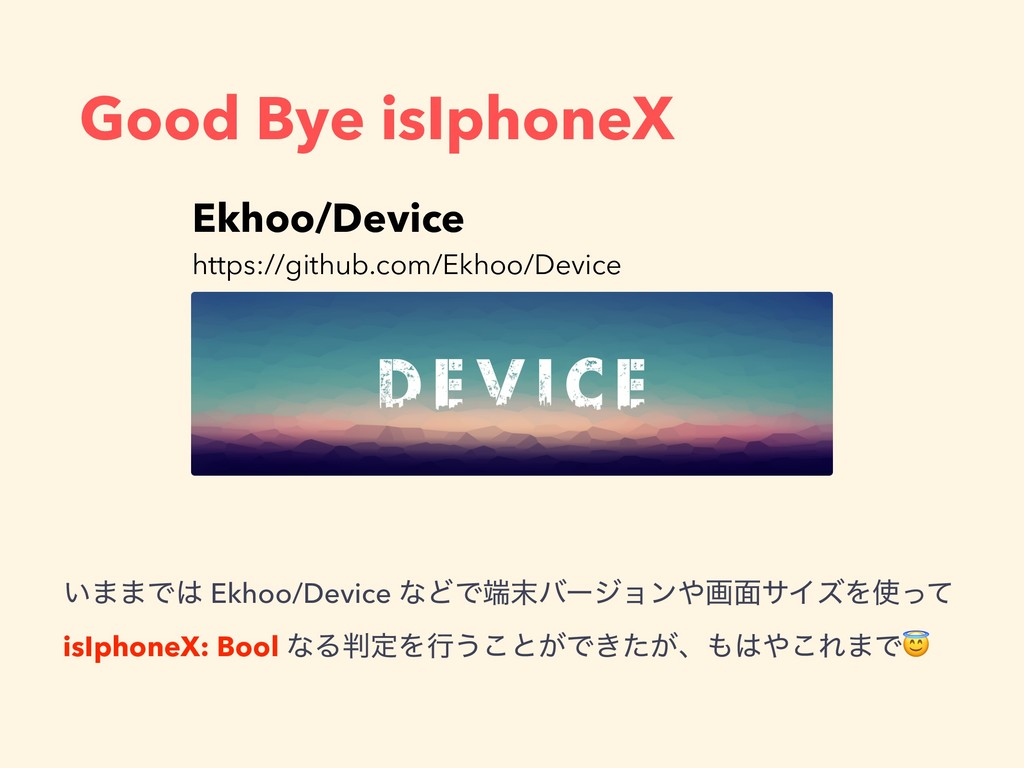 Good Bye isIphoneX ͍··Ͱ͸ Ekhoo/Device ͳͲͰ୺຤όʔδϣ...