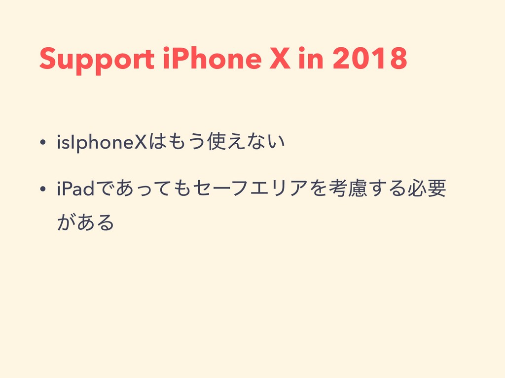 Support iPhone X in 2018 • isIphoneX͸΋͏࢖͑ͳ͍ • i...