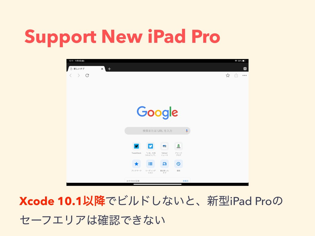 Support New iPad Pro Xcode 10.1Ҏ߱ͰϏϧυ͠ͳ͍ͱɺ৽ܕiPa...