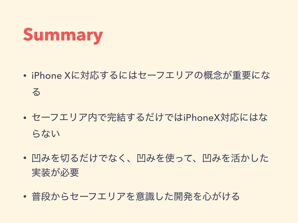 Summary • iPhone XʹରԠ͢ΔʹηʔϑΤϦΞͷ֓೦͕ॏཁʹͳ Δ • ηʔϑ...