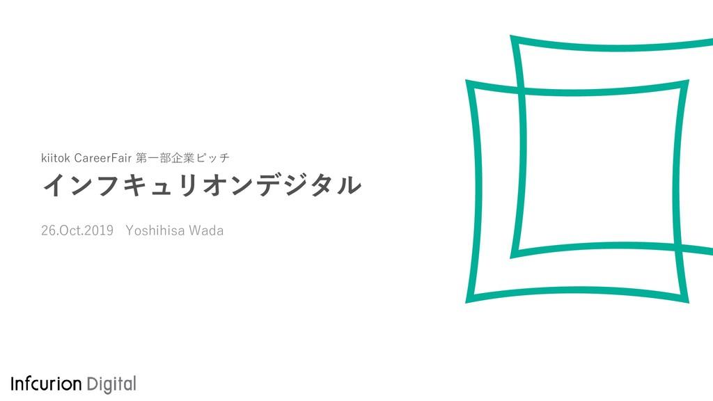 kiitok CareerFair 第一部企業ピッチ インフキュリオンデジタル 26.Oct....