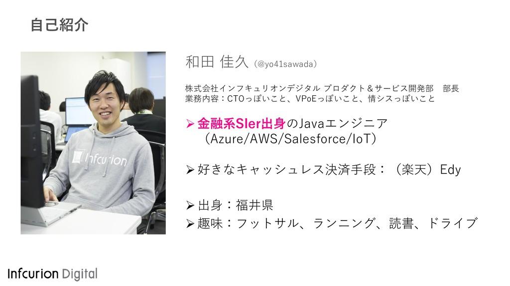 自己紹介 ➢金融系SIer出身のJavaエンジニア (Azure/AWS/Salesforce...