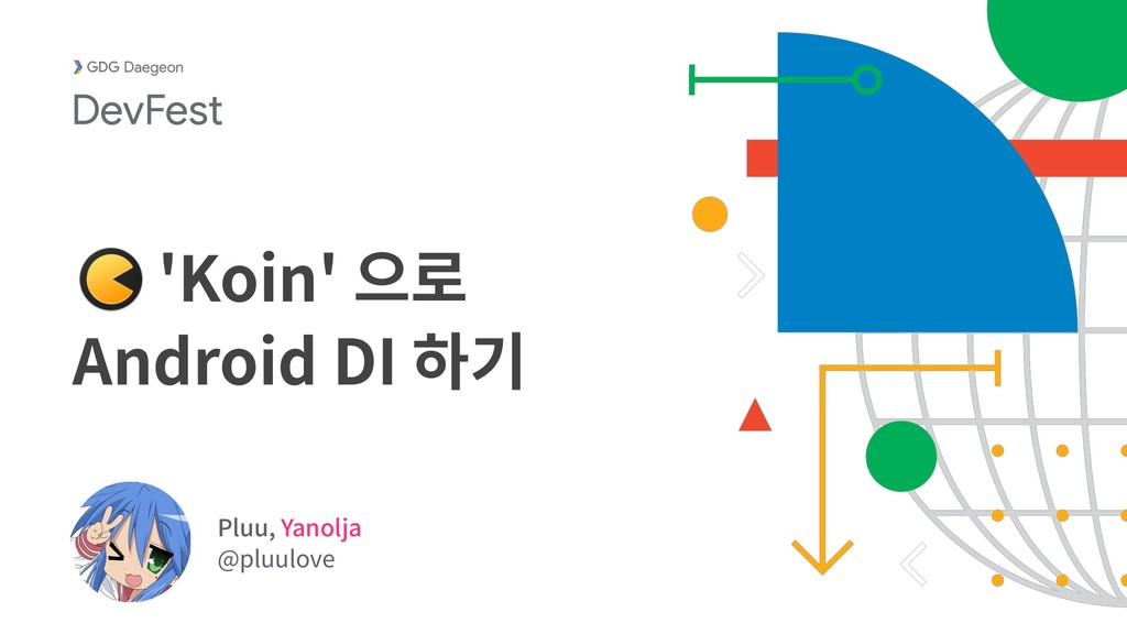 Pluu, Yanolja @pluulove 'Koin' Android DI