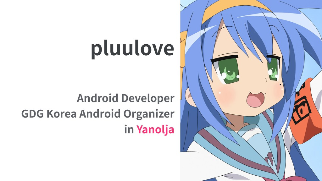 pluulove Android Developer GDG Korea Android Or...