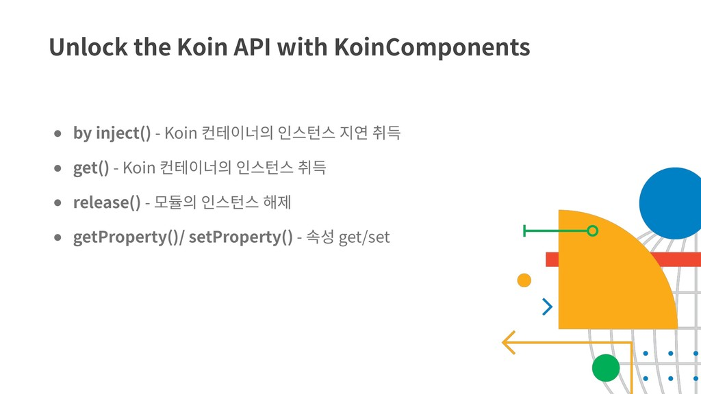 Unlock the Koin API with KoinComponents ! by in...
