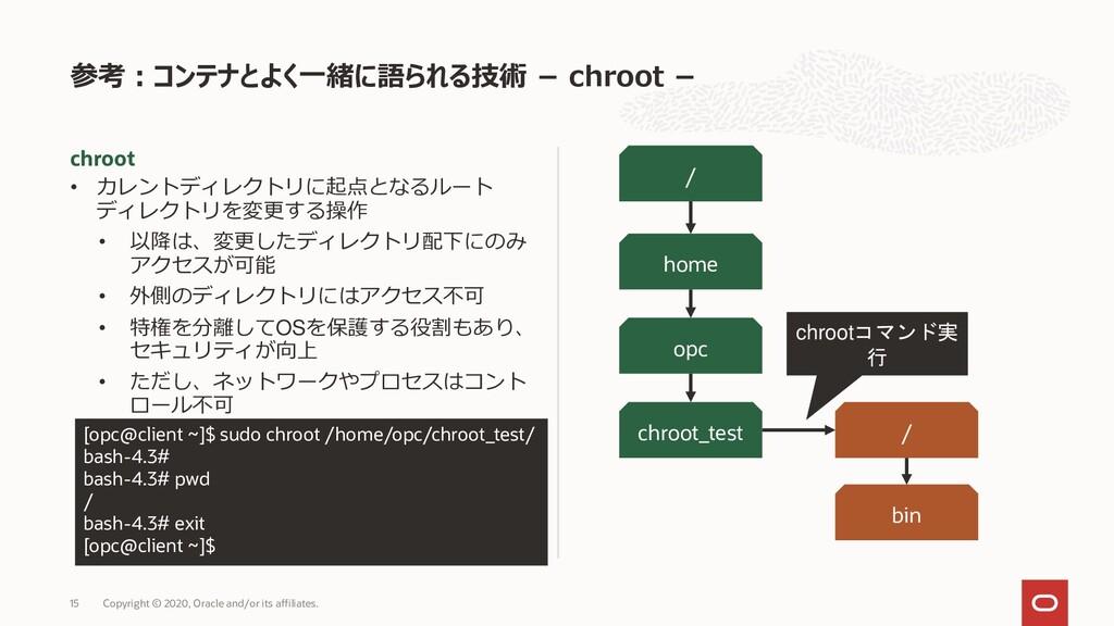 chroot • カレントディレクトリに起点となるルート ディレクトリを変更する操作 • 以降...