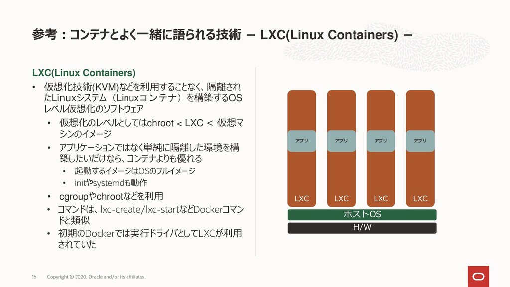 LXC(Linux Containers) • 仮想化技術(KVM)などを利用することなく、隔...