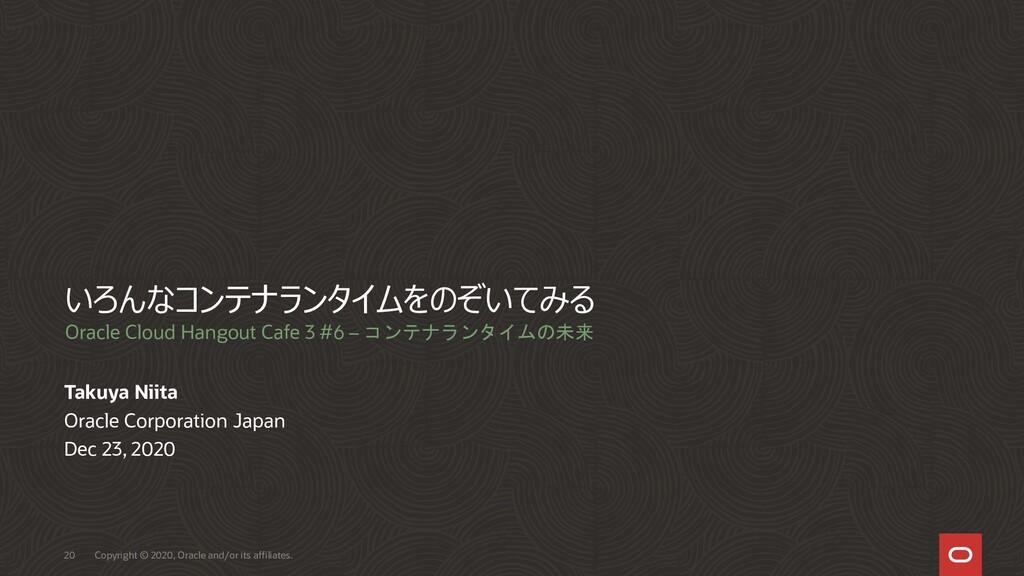 いろんなコンテナランタイムをのぞいてみる Takuya Niita Oracle Corpor...
