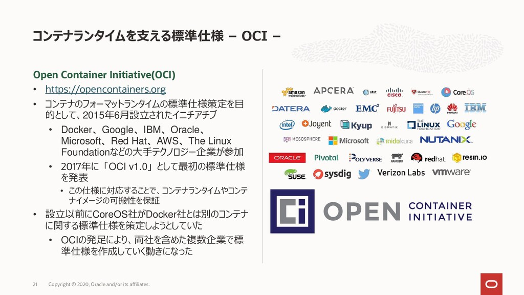 Open Container Initiative(OCI) • https://openco...